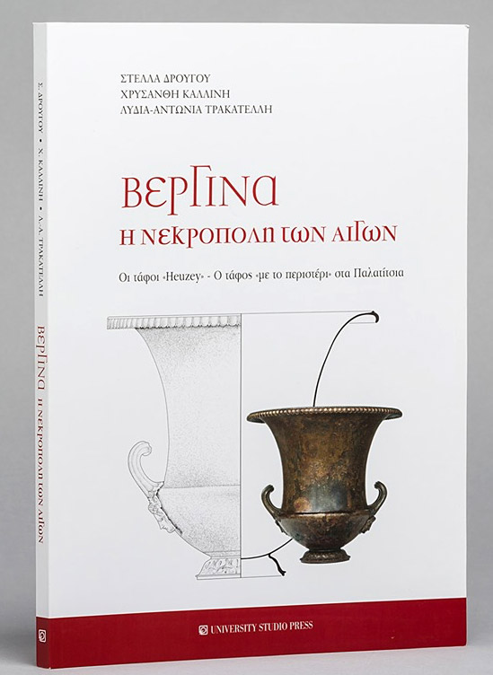 «Βεργίνα. Η νεκρόπολη των Αιγών. Οι τάφοι Heuzey - Ο τάφος με το περιστέρι στα Παλατίτσια». Το εξώφυλλο της έκδοσης.