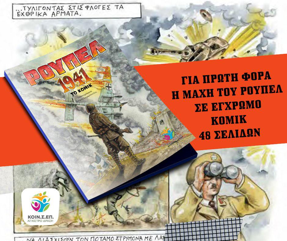 Το κόμικ δημιουργήθηκε στο πλαίσιο της συνεργασίας της ΚΟΙΝΣΕΠ «Άγκιστρο Δράση», του Σωματείου «Στενωπός - Οχυρώσεις Μπέλλες Αγκίστρου», του Δήμου Σιντικής και της Περιφέρειας Κεντρικής Μακεδονίας για την ανάδειξη της ιστορίας της Μάχης των Οχυρών του Ρούπελ (φωτ.: Π. Σαββίδης / ΚΟΙΝΣΕΠ «Άγκιστρο Δράση»).