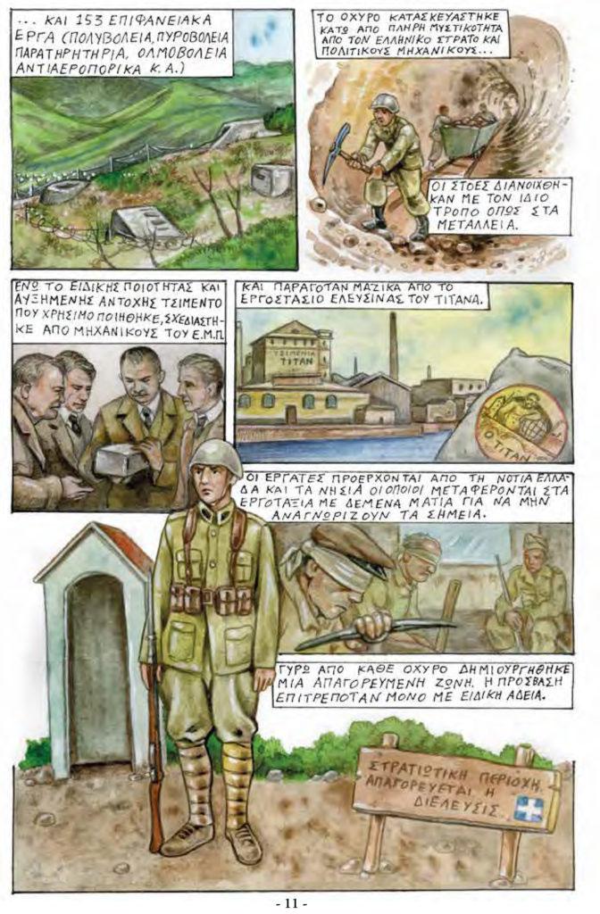 Η ιστορία εκτυλίσσεται το 1941, τότε που μια «χούφτα» Έλληνες ανάγκασε τους Γερμανούς να αλλάξουν τα σχέδιά τους. Οι ειδικοί θεωρούν πως ακριβώς εξαιτίας της αντίστασης των Ελλήνων καθυστέρησε το χτύπημα των Ναζί στη Ρωσία με τα ολέθρια γι' αυτούς αποτελέσματα (φωτ.: Π. Σαββίδης / ΚΟΙΝΣΕΠ «Άγκιστρο Δράση»).