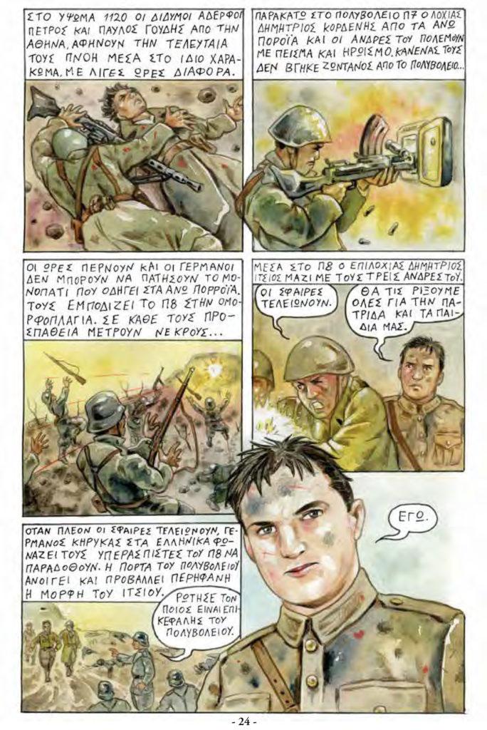 Το κόμικ είναι η συνέχεια του κορυφαίου φεστιβάλ ιστορικής αναπαράστασης του Β΄ Παγκοσμίου Πολέμου που πραγματοποιείται, κάθε Μάιο, στην περιοχή των Σερρών (φωτ.: Π. Σαββίδης / ΚΟΙΝΣΕΠ «Άγκιστρο Δράση»).