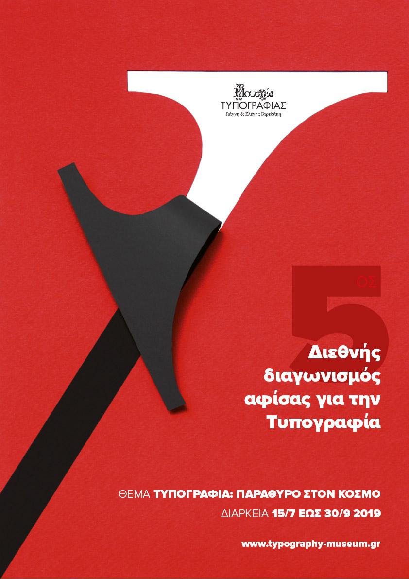Η αφίσα του Αργύρη Αθανασιάδη που έλαβε το 1ο βραβείο στον 4ο διαγωνισμό του Μουσείου Τυπογραφίας χρησιμοποιήθηκε ως αφίσα του 5ου διαγωνισμού.