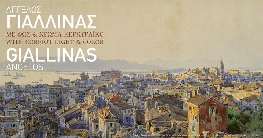 Από την αφίσα της έκθεσης. Άγγελος Γιαλλινάς, «Άποψη της πόλης της Κέρκυρας από ψηλά», 1917-1918. Υδατογραφία, 49x82 εκ. Πινακοθήκη Άγγελου Γιαλλινά.