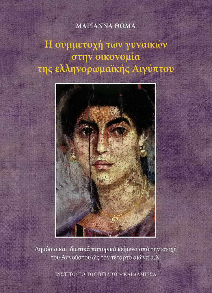 Μαριάννα Θωμά, «Η συμμετοχή των γυναικών στην οικονομία της ελληνορωμαϊκής Αιγύπτου». Το εξώφυλλο της έκδοσης.