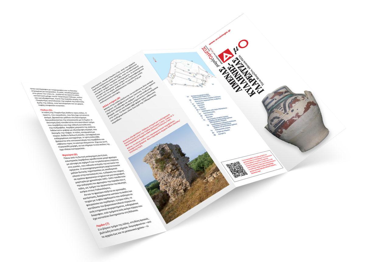 Το τεύχος 130 περιλαμβάνει αποσπώμενο Μικρό Οδηγό για τον Λιμένα Κυλλήνης-Γλαρέντζας.
