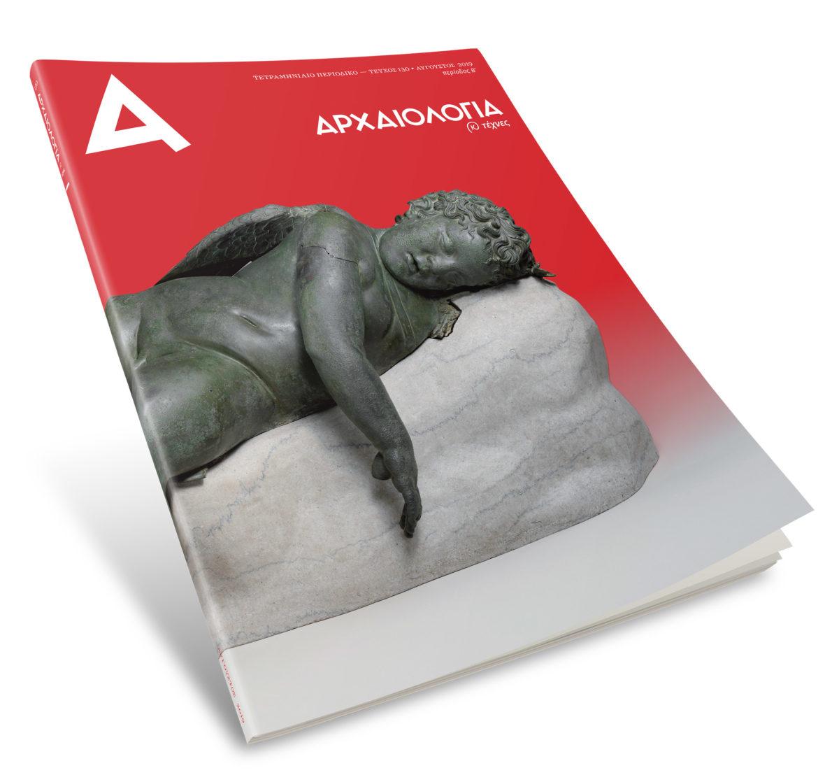 «Αρχαιολογία και Τέχνες», το εξώφυλλο του τεύχους 130.
