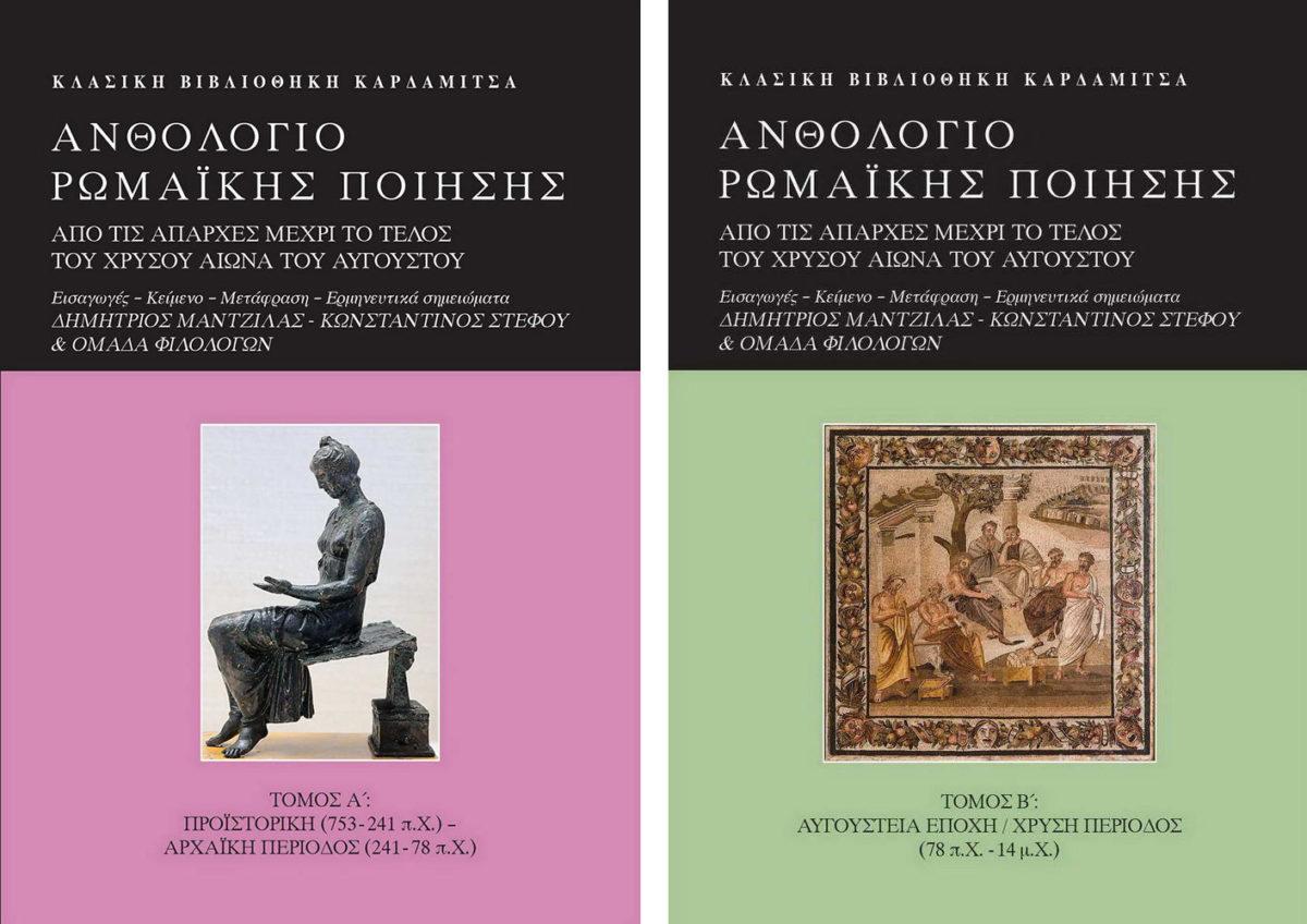 «Ανθολόγιο Ρωμαϊκής ποίησης. Από τις απαρχές μέχρι το τέλος του χρυσού αιώνα του Αυγούστου». Τα εξώφυλλα του δίτομου έργου.