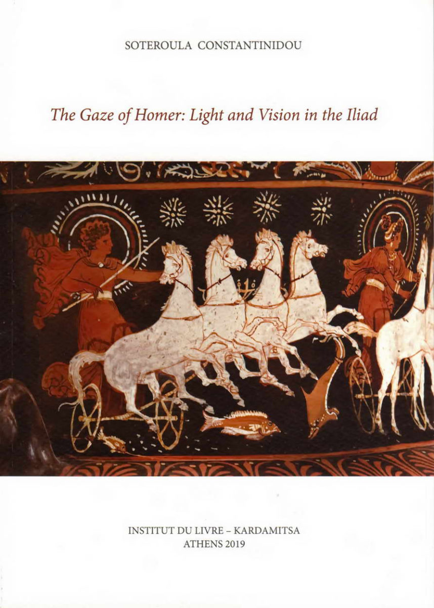 Soteroula Constantinidou, «The Gaze of Homer: Light and Vision in the Iliad». Το εξώφυλλο της έκδοσης.