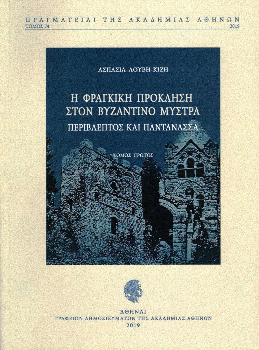Ασπασία Λούβη-Κίζη, «Η φράγκικη πρόκληση στον βυζαντινό Μυστρά. Περίβλεπτος και Παντάνασσα». Το εξώφυλλο του πρώτου τόμου.