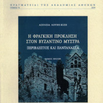 Η φράγκικη πρόκληση στον βυζαντινό Μυστρά