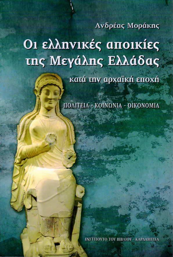 Οι ελληνικές αποικίες της Μεγάλης Ελλάδας κατά την αρχαϊκή εποχή
