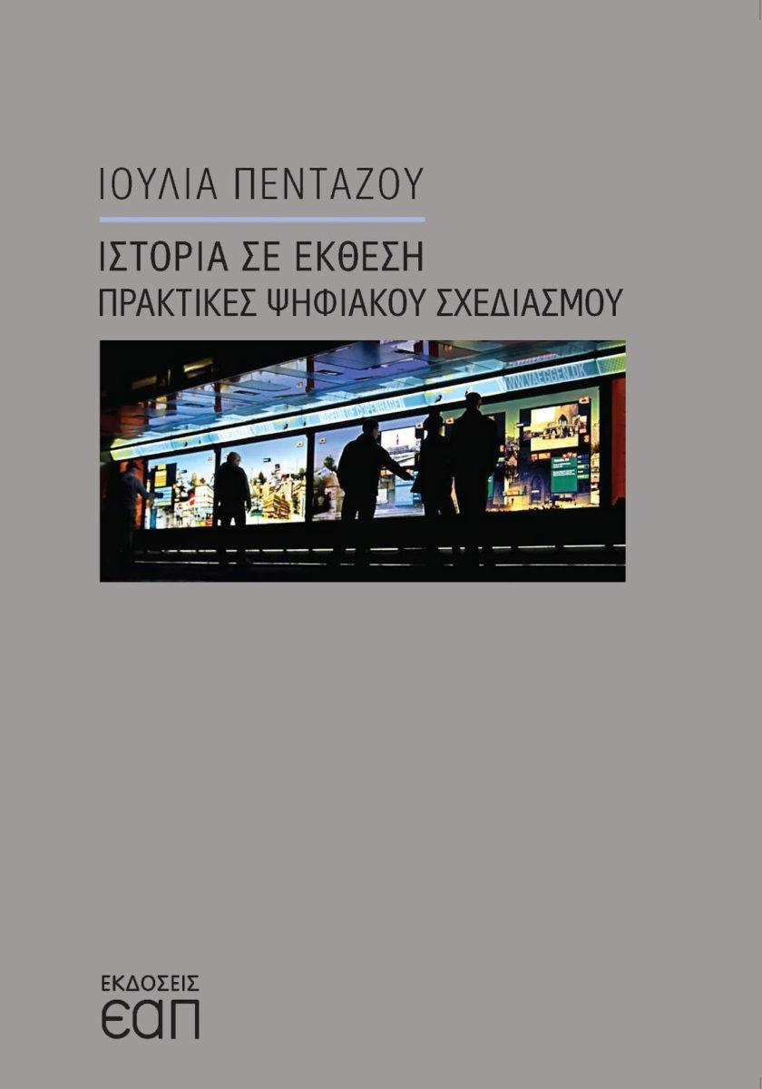Ιουλία Πεντάζου, «Ιστορία σε έκθεση. Πρακτικές ψηφιακού σχεδιασμού». Το εξώφυλλο της έκδοσης.
