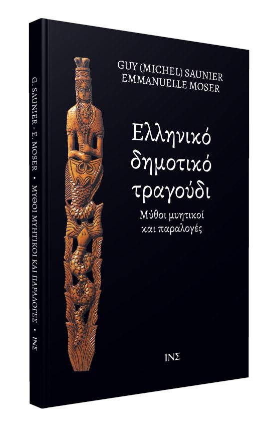G.M. Saunier, E. Moser, «Ελληνικό δημοτικό τραγούδι. Μύθοι μυητικοί και παραλογές». Το εξώφυλλο της έκδοσης.