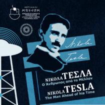 Νίκολα Τέσλα – Ο άνθρωπος από το μέλλον