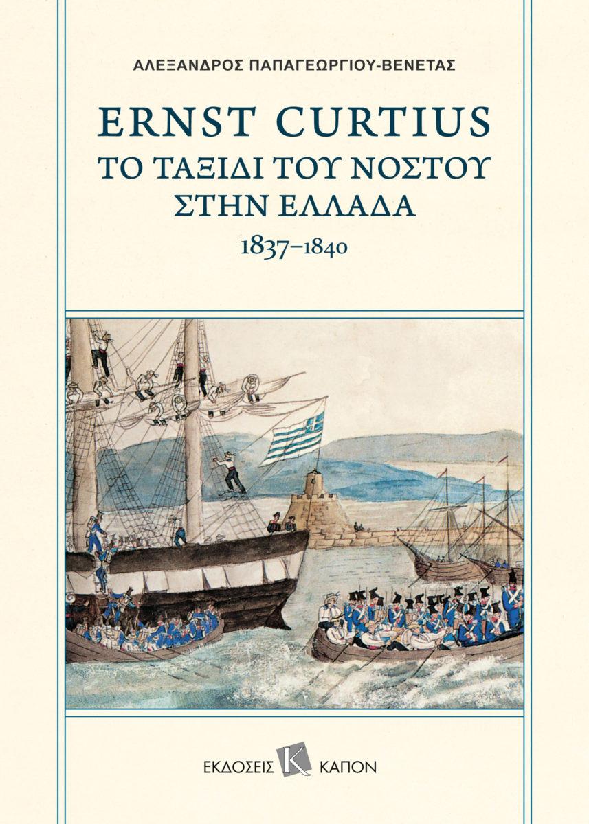 Αλέξανδρος Παπαγεωργίου-Βενετάς, «Ernst Curtius – Το ταξίδι του Νόστου στην Ελλάδα, 1837-1840». Το εξώφυλλο της έκδοσης.