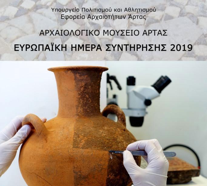 Από την αφίσα των εκδηλώσεων της Εφορείας Αρχαιοτήτων Άρτας.