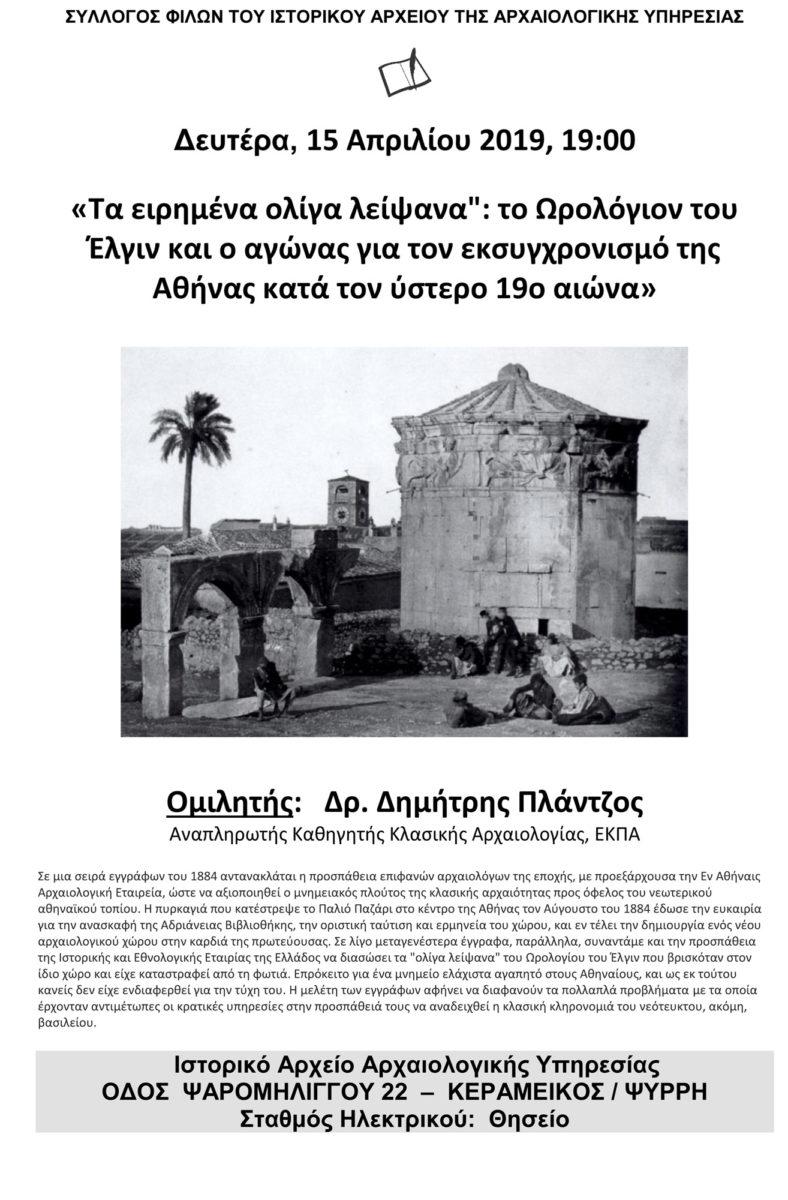 Η αφίσα της διάλεξης του Δημήτρη Πλάντζου.