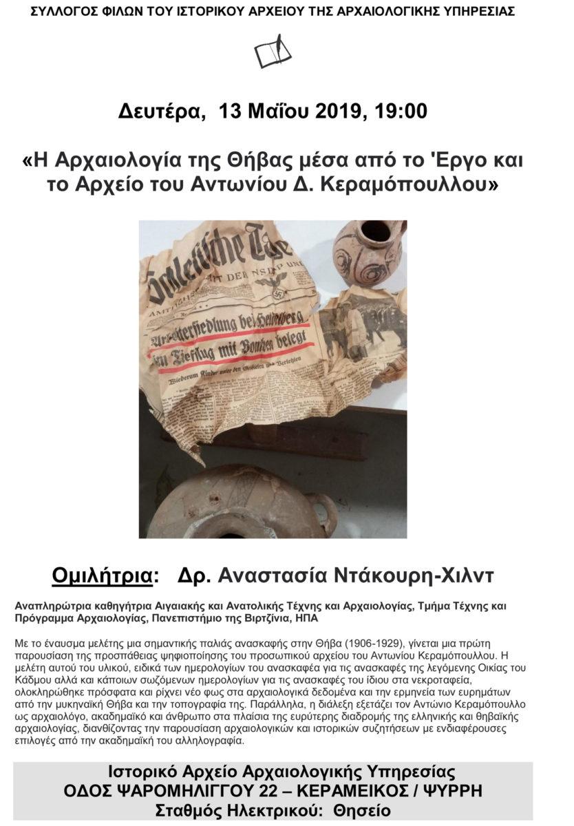 Η αφίσα της διάλεξης της Αναστασίας Ντάκουρη.