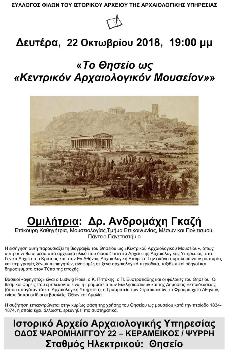 Η αφίσα της διάλεξης της Ανδρομάχης Γκαζή.