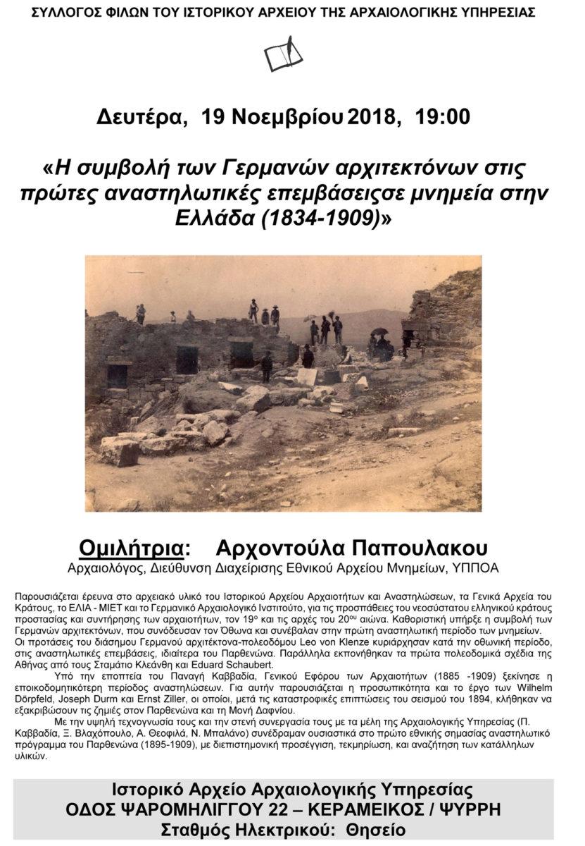 Η αφίσα της διάλεξης της Αρχοντούλας Παπουλάκου.