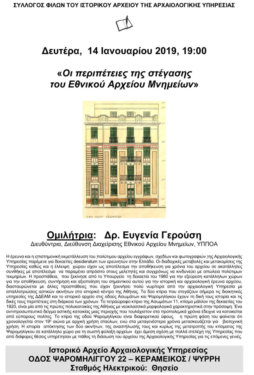 Η αφίσα της διάλεξης της Ευγενίας Γερούση.