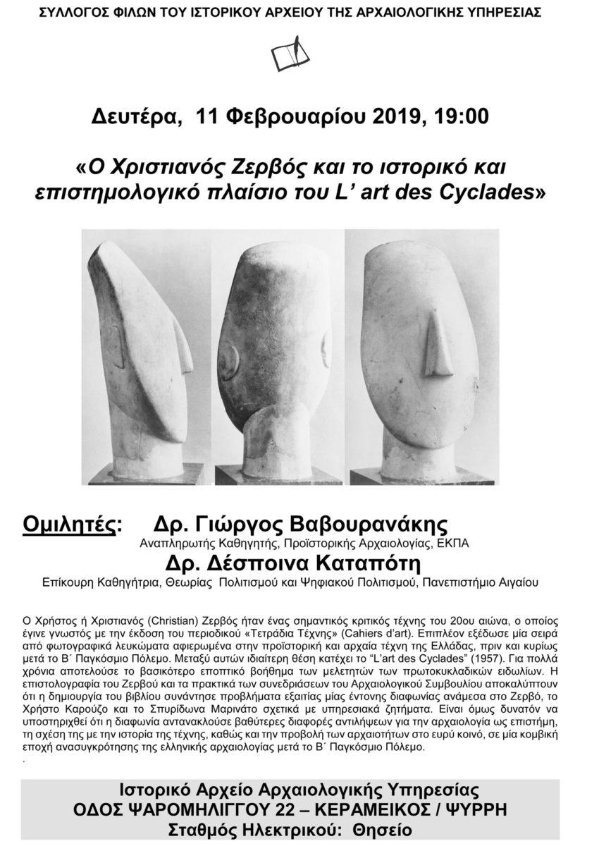 Η αφίσα της διάλεξης του Γιώργου Βαβουρανάκη και της Δέσποινας Καταπότη.