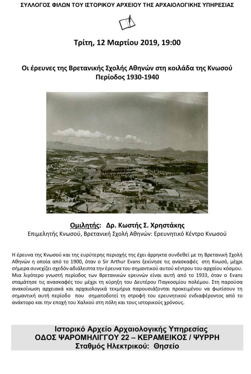 Η αφίσα της διάλεξης του Κωστή Χρηστάκη.