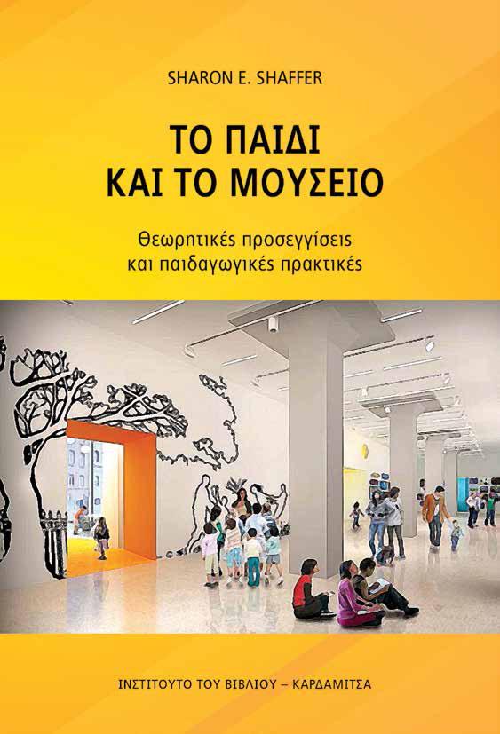 Το παιδί και το μουσείο