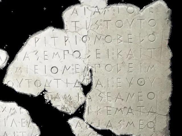 Επιγραφή από την αρχαία Αθήνα, 485 π.Χ. Πηγή: Deep Mind – Wikimedia.