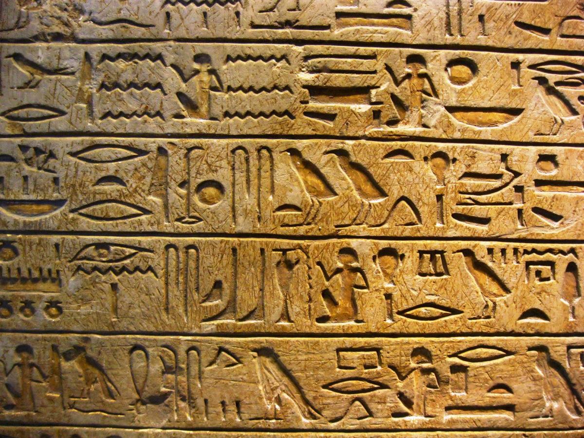 Εντατικό σεμιναριακό πρόγραμμα κλασικής αιγυπτιακής γλώσσας της Φαραωνικής περιόδου από το Μορφωτικό Κέντρο της Πρεσβείας της Αραβικής Δημοκρατίας της Αιγύπτου στην Αθήνα.