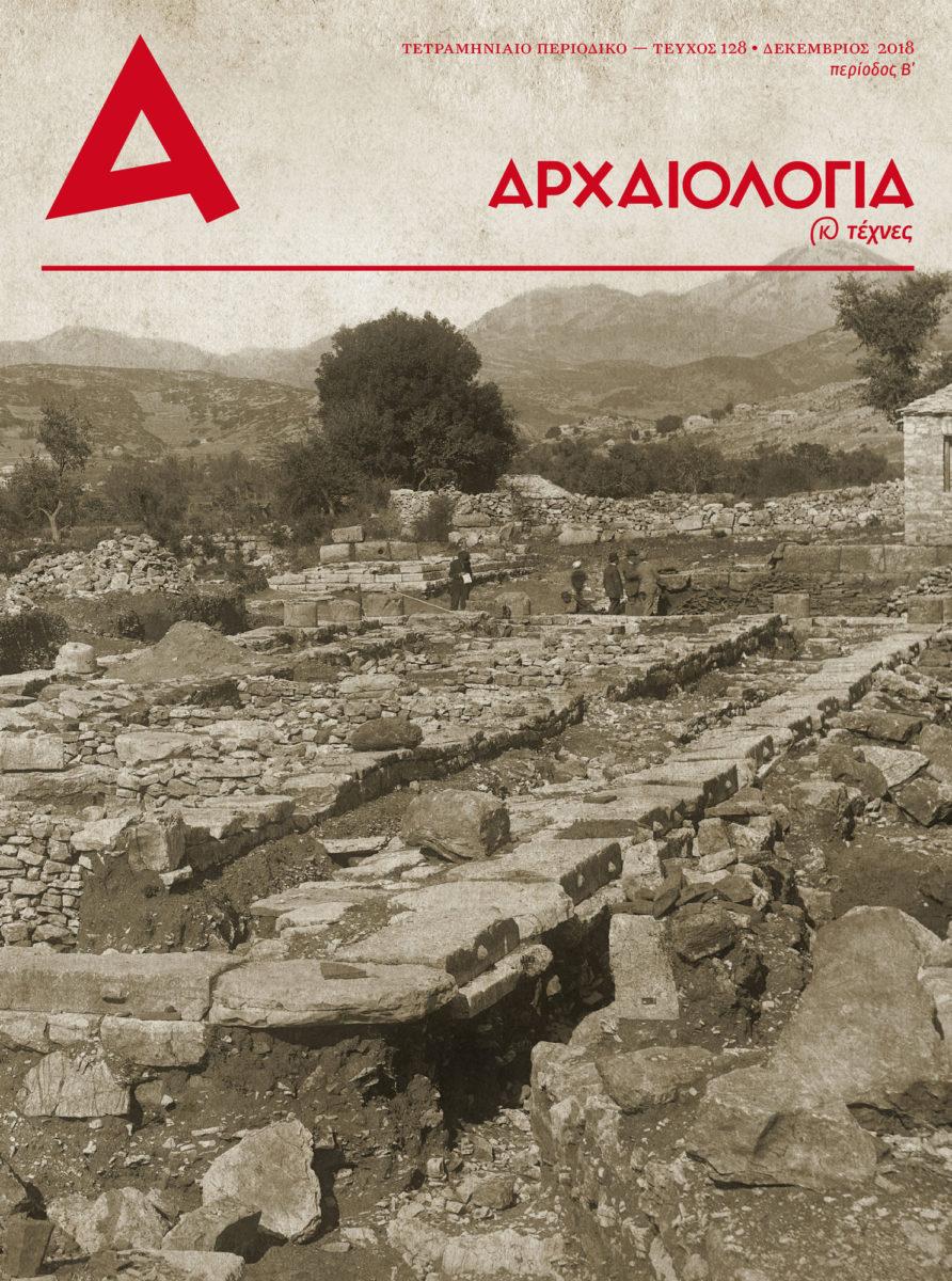 Το τεύχος 128 της «Αρχαιολογίας» είναι online