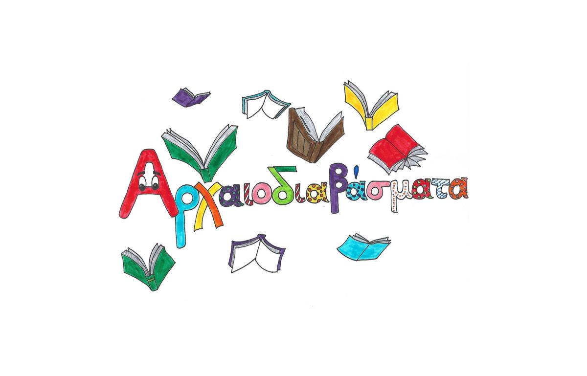 Τα παιδιά θα συμμετέχουν σε δημιουργικές δραστηριότητες γνωριμίας με τον αρχαίο ελληνικό πολιτισμό και παιχνίδια φιλαναγνωσίας με αφορμή τα βιβλία που διαβάζουν.