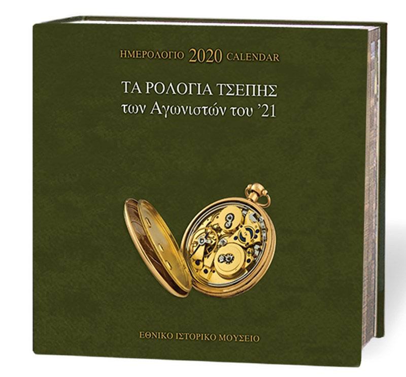 Το εξώφυλλο του Ημερολογίου του Εθνικού Ιστορικού Μουσείου.