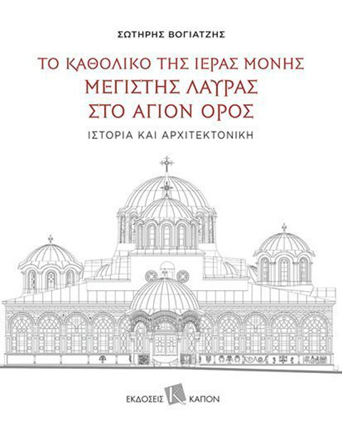 Σωτήρης Βογιατζής, «Το Καθολικό της Ιεράς Μονής Μεγίστης Λαύρας στο Άγιον Όρος. Ιστορία και αρχιτεκτονική». Το εξώφυλλο της έκδοσης.