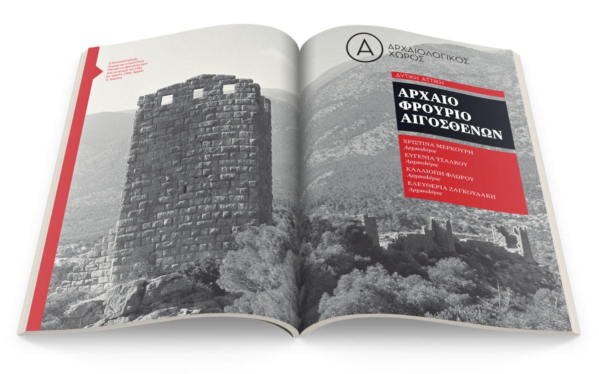 Το τεύχος 131 περιλαμβάνει αρχαιολογικό-περιηγητικό Οδηγό στο Αρχαίο Φρούριο Αιγοσθένων.