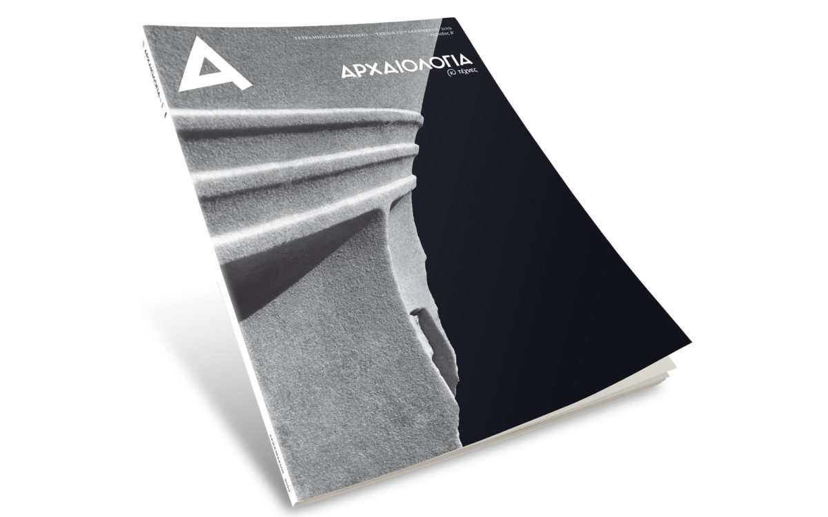 «Αρχαιολογία και Τέχνες», το εξώφυλλο του τεύχους 131.