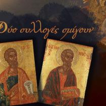 Ζωγράφοι και εργαστήρια στη Μακεδονία και το Άγιο Όρος