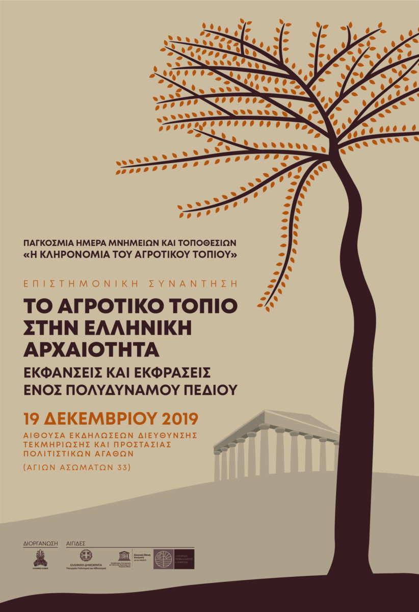 Η αφίσα της συνάντησης.