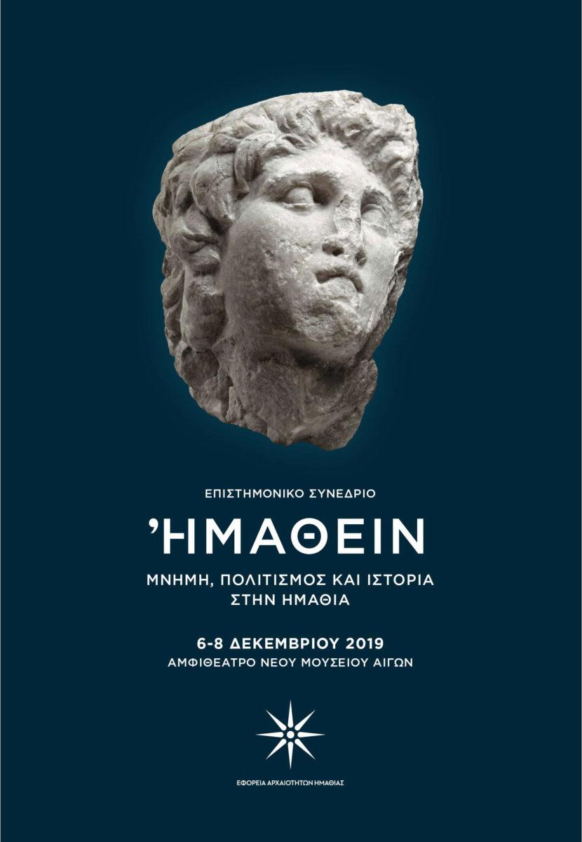 Μνήμη, πολιτισμός και ιστορία στην Ημαθία