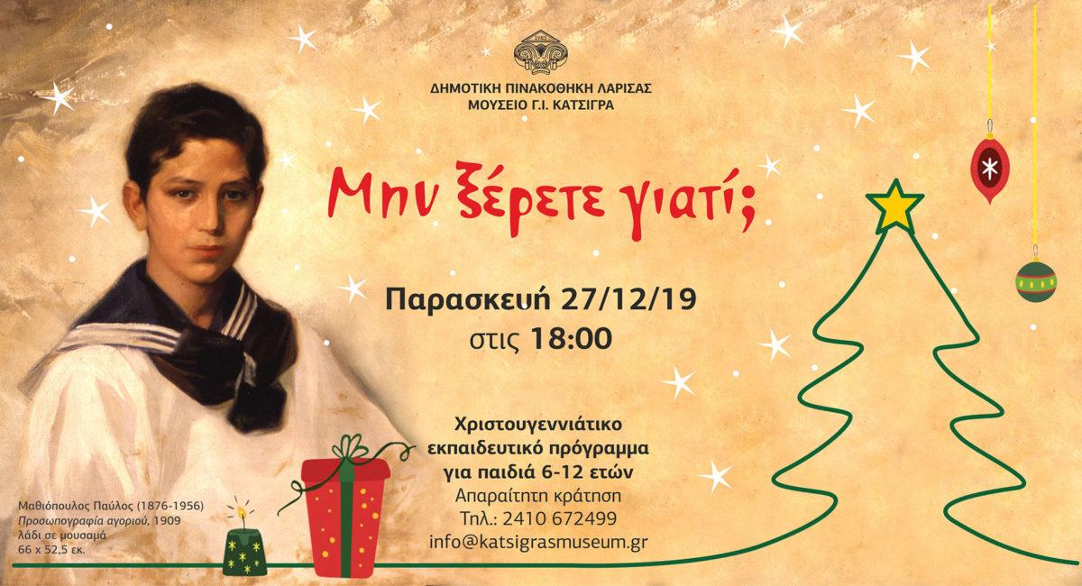 «Μην ξέρετε γιατί;»: Χριστουγεννιάτικο εργαστήρι για παιδιά
