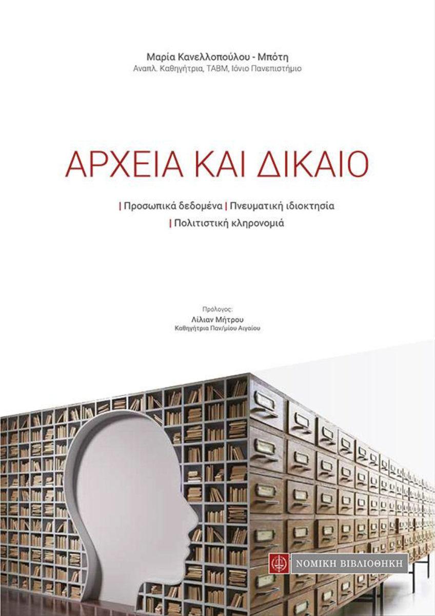 Μ. Κανελλοπούλου-Μπότη, «Αρχεία και Δίκαιο. Προσωπικά δεδομένα. Πνευματική Ιδιοκτησία. Πολιτιστική κληρονομιά». Το εξώφυλλο της έκδοσης.