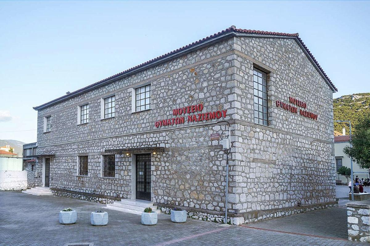 Tο Mουσείο Θυμάτων Ναζισμού στο Δίστομο.