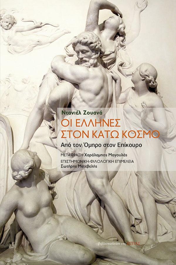 Ντανιέλ Ζουανά, «Οι Έλληνες στον Κάτω Κόσμο. Από τον Όμηρο στον Επίκουρο». Το εξώφυλλο της έκδοσης.