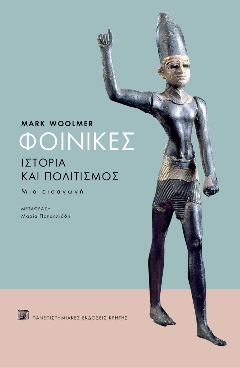 Mark Woolmer, «Φοίνικες. Ιστορία και πολιτισμός. Μια εισαγωγή». Το εξώφυλλο της έκδοσης.