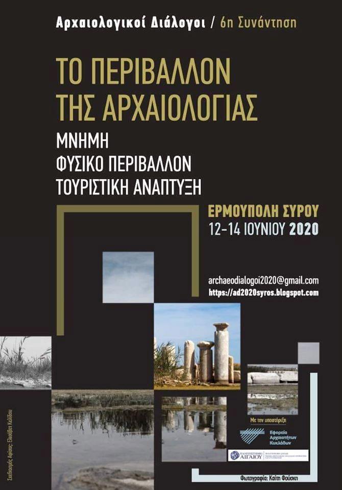 Οι Αρχαιολογικοί Διάλογοι επιστρέφουν στην Ερμούπολη