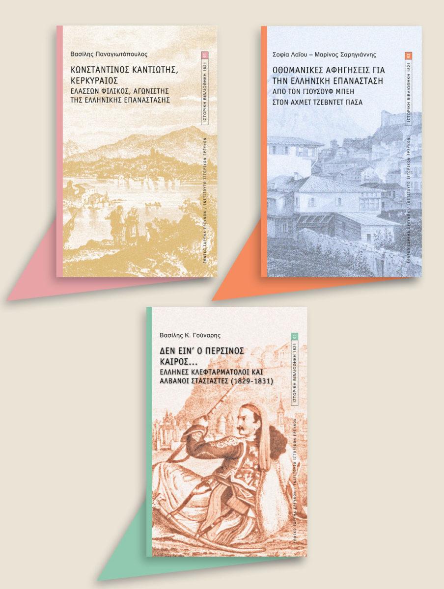 Παρουσίαση της νέας εκδοτικής σειράς «Ιστορική Βιβλιοθήκη 1821»