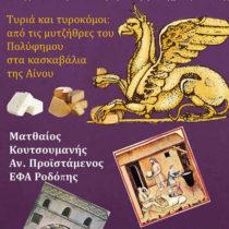 Ο γρύπας, οι μυτζήθρες του Ομήρου και τα κασκαβάλια του Παπαδιαμάντη