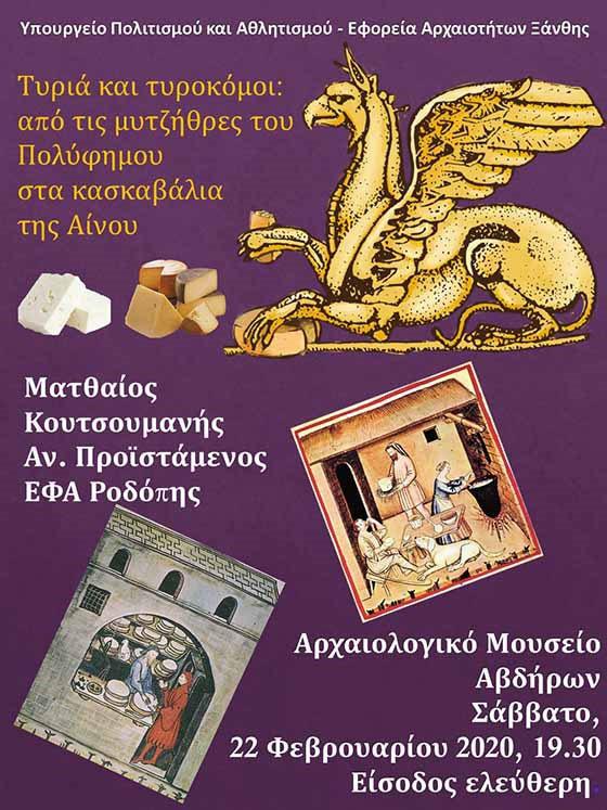 Η αφίσα της εκδήλωσης.