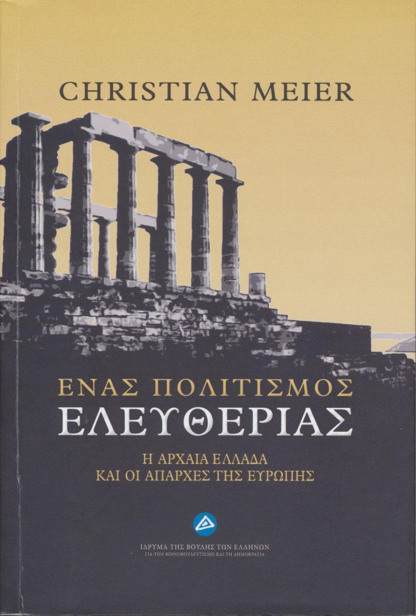 Christian Meier, «Ένας πολιτισμός ελευθερίας. Η αρχαία Ελλάδα και οι απαρχές της Ευρώπης». Το εξώφυλλο της έκδοσης.