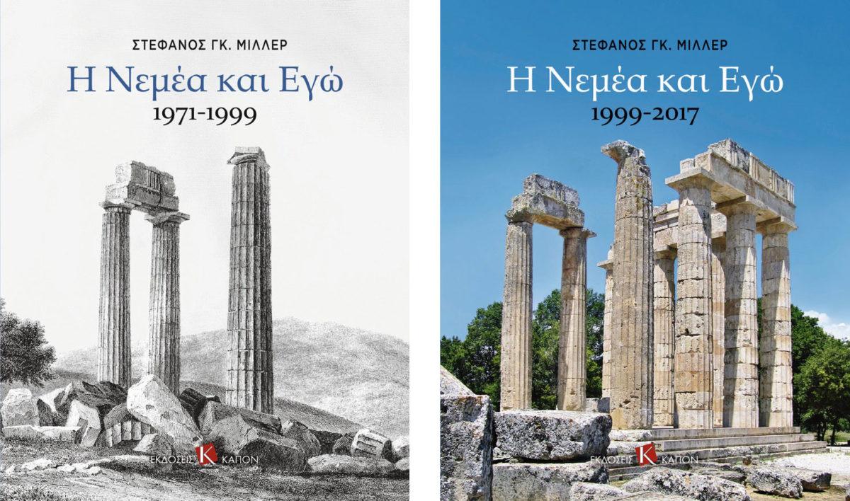 Στέφανος Γκ. Μίλλερ, «Η Νεμέα και Εγώ». Τα εξώφυλλα της δίτομης έκδοσης.