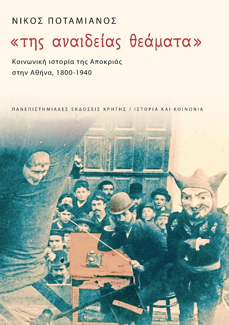 """Νίκος Ποταμιάνος, «""""της αναιδείας θεάματα"""". Κοινωνική ιστορία της Αποκριάς στην Αθήνα, 1800-1940». Το εξώφυλλο της έκδοσης."""